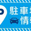 津山さくらまつり駐車場情報