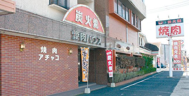 achako_tenpo.jpg