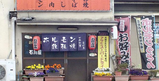 ishikawa_tenpo.jpg