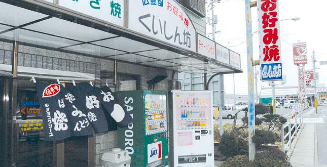 kuishinbo_tenpo.jpg