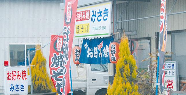 misaki_tenpo.jpg