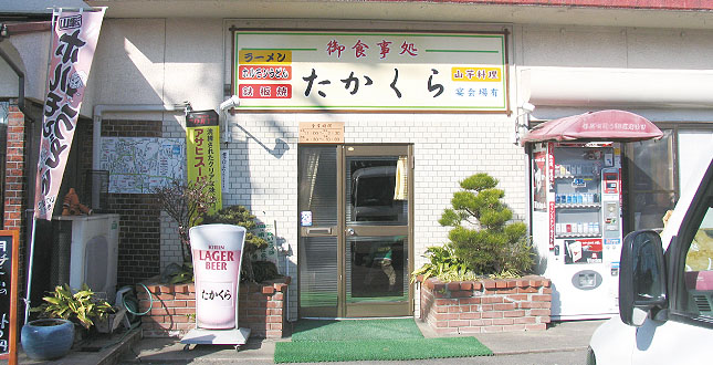 takakura_tenpo.jpg