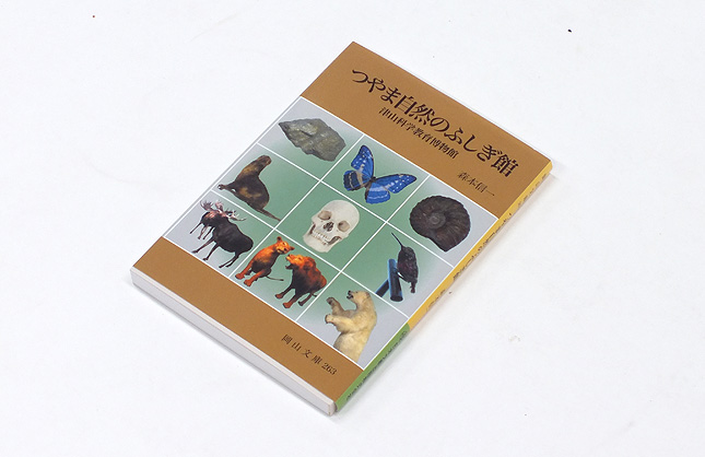 fushigi_book.jpg