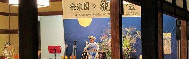 shuraku_kangetsu.png