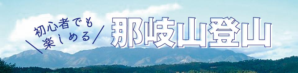 nagitozan_main_bn.png