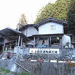 ueda_ie.jpg