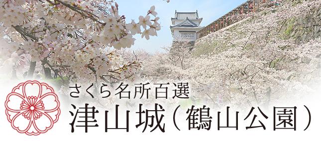 tsuyamajyo_title_bn.png
